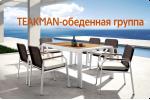 Уличная мебель из ротанга TEAKMAN-201810